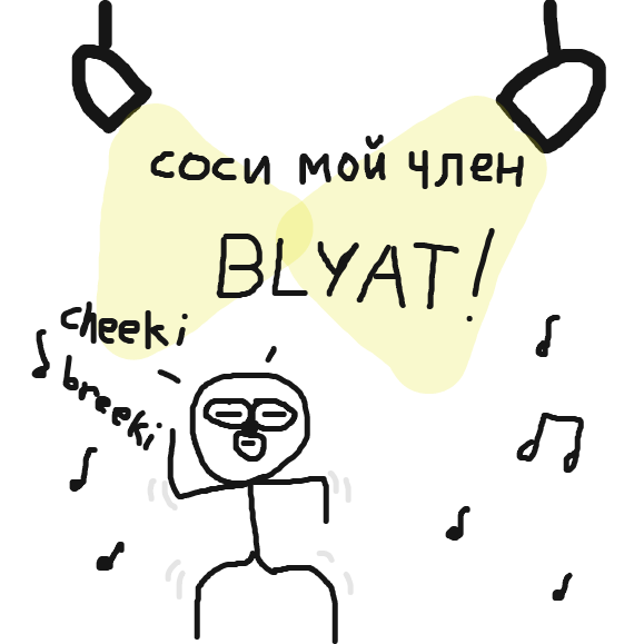 spetznaz dude O B L I T E R A T E S the dance floor - Online Drawing Game Comic Strip Panel by Typical_Hetero_Human